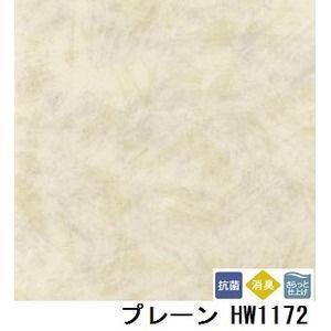 その他 ペット対応 消臭快適フロア プレーン 品番HW-1172 サイズ 182cm巾×2m ds-1920799