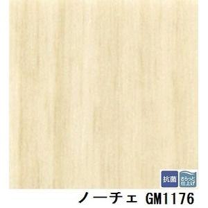 その他 転倒時の衝撃を緩和し安全性を高める 3.5mm厚フロア サンゲツ ノーチェ 品番GM-1176 板巾 約10cm サイズ 182cm巾×7m ds-1920824