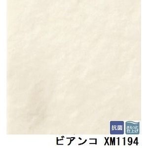 その他 サンゲツ 住宅用クッションフロア 2m巾フロア ビアンコ 品番XM-1194 サイズ 200cm巾×9m ds-1920996