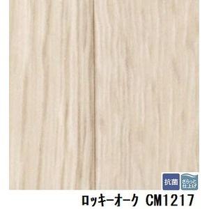その他 サンゲツ 店舗用クッションフロア ロッキーオーク 品番CM-1217 サイズ 182cm巾×10m ds-1921167