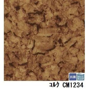 その他 サンゲツ 店舗用クッションフロア コルク 品番CM-1234 サイズ 182cm巾×5m ds-1921222