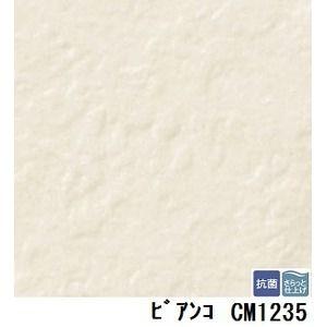 その他 サンゲツ 店舗用クッションフロア ビアンコ 品番CM-1235 サイズ 180cm巾×9m ds-1921236
