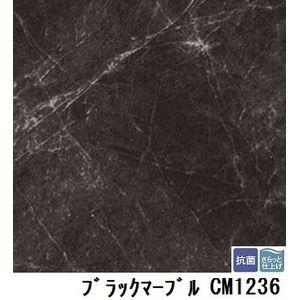 その他 サンゲツ 店舗用クッションフロア ブラックマーブル 品番CM-1236 サイズ 182cm巾×2m ds-1921239