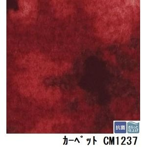 その他 サンゲツ 店舗用クッションフロア カーペット 品番CM-1237 サイズ 182cm巾×9m ds-1921256