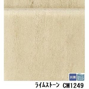その他 サンゲツ 店舗用クッションフロア ライムストーン 品番CM-1249 サイズ 182cm巾×8m ds-1921345