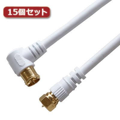 ホーリック 【15個セット】 アンテナケーブル 7m ホワイト F型差込式/ネジ式コネクタ L字/ストレートタイプ HAT70-117LSWHX15