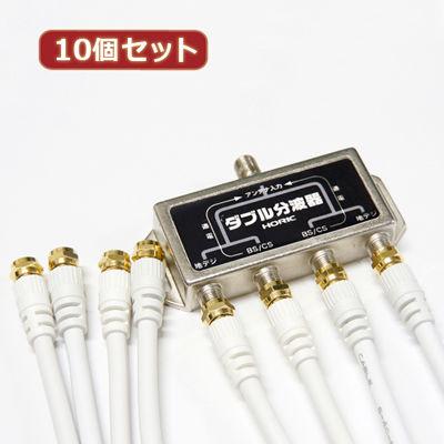 ホーリック 【10個セット】 アンテナダブル分波器 ケーブル4本付属 1m HAT-WSP010X10