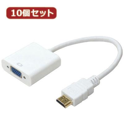 ホーリック 【10個セット】 HDMI→VGA 変換アダプタ 15cm ホワイト HDVG-106WHX10