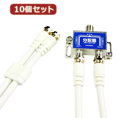 ホーリック 【10個セット】 アンテナ分配器 ケーブル2本付属 1m HAT-2SP875X10