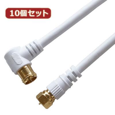 ホーリック 【10個セット】 アンテナケーブル 10m ホワイト F型差込式/ネジ式コネクタ L字/ストレートタイプ HAT100-045LSWHX10