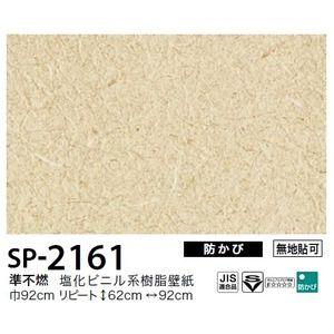 その他 お得な壁紙 のり無しタイプ サンゲツ SP-2161 【無地貼可】  92cm巾 50m巻 ds-1927517