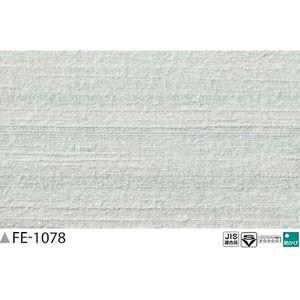 その他 織物調 のり無し壁紙 サンゲツ FE-1078 92cm巾 40m巻 ds-1927595