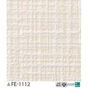 その他 織物調 のり無し壁紙 サンゲツ FE-1112 92cm巾 40m巻 ds-1927615