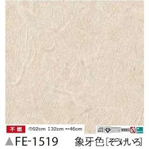 その他 和紙調 のり無し壁紙 サンゲツ FE-1519 92cm巾 50m巻 ds-1927987