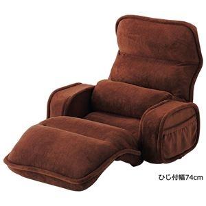 その他 42段階省スペースギア全身もこもこ座椅子 ひじ付幅74cm ブラウン ds-1938071