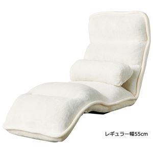 その他 42段階省スペースギア全身もこもこ座椅子 レギュラー幅55cm アイボリー ds-1938072