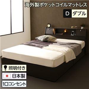 その他 日本製 照明付き フラップ扉 引出し収納付きベッド ダブル (ポケットコイルマットレス付き)『AMI』アミ ダークブラウン 宮付き ds-1954196