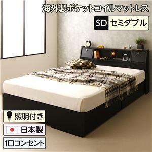 その他 ベッド 日本製 収納付き 引き出し付き 木製 照明付き 棚付き 宮付き コンセント付き セミダブル 海外製ポケットコイルマットレス付き『AMI』アミ ブラック  ds-1954201