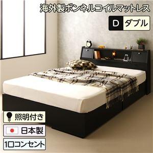 その他 ベッド 日本製 収納付き 引き出し付き 木製 照明付き 棚付き 宮付き コンセント付き ダブル 海外製ボンネルコイルマットレス付き『AMI』アミ ブラック  ds-1954212