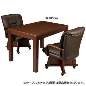 その他 【テーブル単品】 ダイニングこたつテーブル 【長方形 幅105cm】 ダークブラウン 木製 ds-1955233