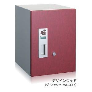 コーワソニア 宅配ボックス 右開き (デザインウッド) 2333R-DWOD