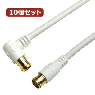 ホーリック 【10個セット】 アンテナケーブル 10m ホワイト 両側F型差込式コネクタ L字/ストレートタイプ HAT100-057LPWHX10