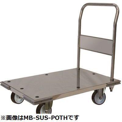 シシクアドクライス 運搬台車 ハンドル固定【北海道・沖縄・離島配達不可】 MB-SUS-PO