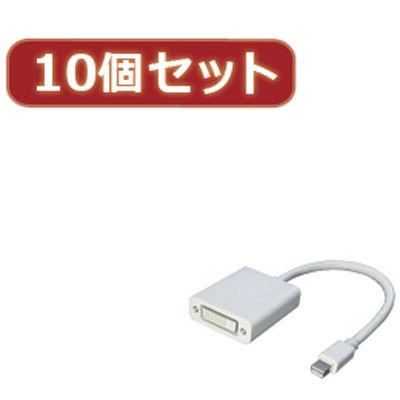 変換名人 【10個セット】 mini Display Port→DVI MDP-DVIX10