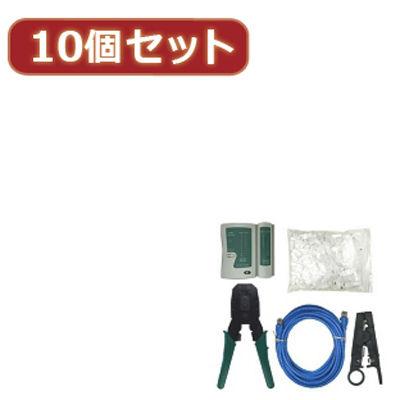 変換名人 【10個セット】 圧着工具セット(CAT6) LANSET/2X10
