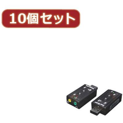 変換名人 【10個セット】 USB音源 7.1chサウンド USB-SHS2X10