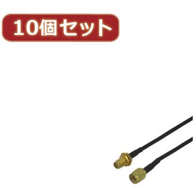 変換名人 【10個セット】 SMAアンテナ延長ケーブル SMA-CA20X10