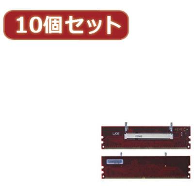 変換名人 【10個セット】 DDR2 SODIMM変換 DDR2-SOX10
