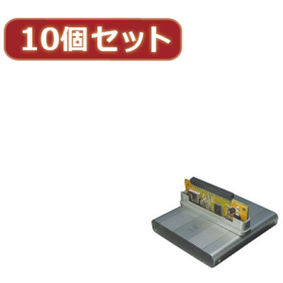 変換名人 【10個セット】 日立 1.8