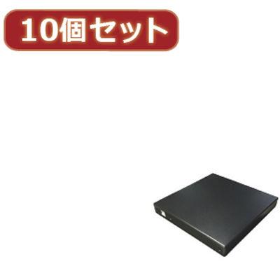 変換名人 【10個セット】 スリム光学ドライブケース(SATA) DC-SS/U2X10