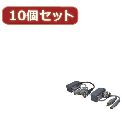 変換名人 【10個セット】 映像+音声+電源 LANケーブル延長 AVP-LAN100X10