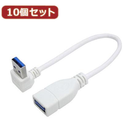 変換名人 【メール便での発送商品】 【10個セット】 USB3.0L型ケーブル延長20(下L) USB3A-CA20DLX10