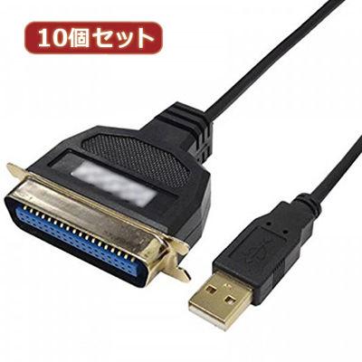 変換名人 【10個セット】 USB to パラレル36ピン(1.0m) USB-PL36/10G2X10