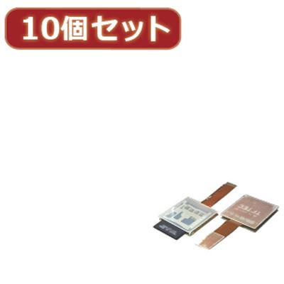 送料無料 変換名人 10個セット 早割クーポン SDB-TFAX10 納期目安:1週間 ディスカウント SDカード→microSD逆変換