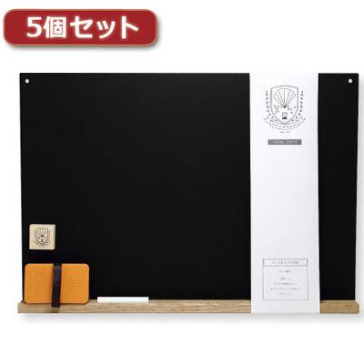 日本理化学工業 【5個セット】 すこしおおきな黒板 A3 黒 SBG-L-BKX5