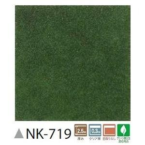 その他 フロアタイル ナチュール 18枚セット サンゲツ NK-719 ds-1985671