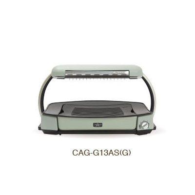 アラジン グラファイトグリラー(アラジングリーン) CAG-G13AS-G