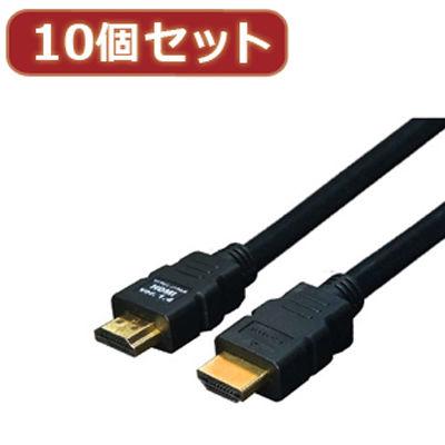 変換名人 【10個セット】 ケーブル HDMI 20.0m(1.4規格 3D対応) HDMI-200G3X10