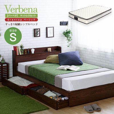 スタンザインテリア Verbena【バーベナ】3Dメッシュマットレスシリーズ (グラントップベーシックセットSサイズ) verbena-rim1202-s