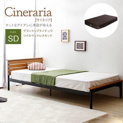 スタンザインテリア cineraria【サイネリア】3Dメッシュマットレスシリーズ (グラントップナノセットSDサイズ)(セミダブル) 403920102-rim1223-sd