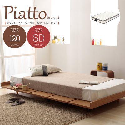 スタンザインテリア Piatto【ピアット】3Dメッシュマットレスシリーズ (グラントップベーシックセット120+SD120) 203510140-120-rim1202-sd