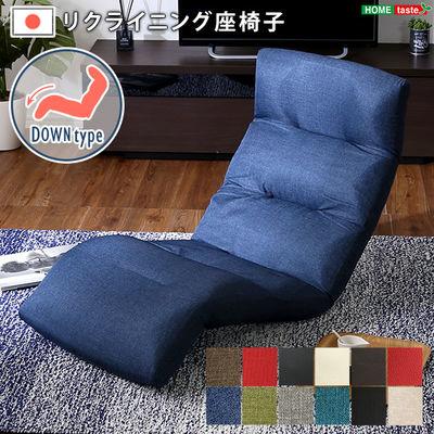 ホームテイスト 日本製リクライニング座椅子(布地、レザー)14段階調節ギア、転倒防止機能付き Moln-モルン- Down type (ネイビー) SH-07-MOL-D-NV