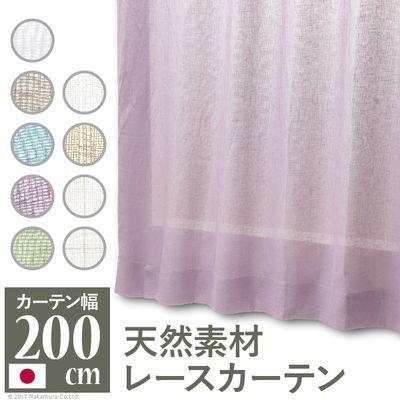 ナカムラ 天然素材レースカーテン 幅200cm 丈133~238cm (グリーン) 12901722vagrn【納期目安:追って連絡】