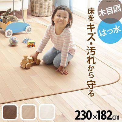 ナカムラ Fine ファイン 木目調防水ダイニングラグ 230x182cm (ホワイト) 61600015wh