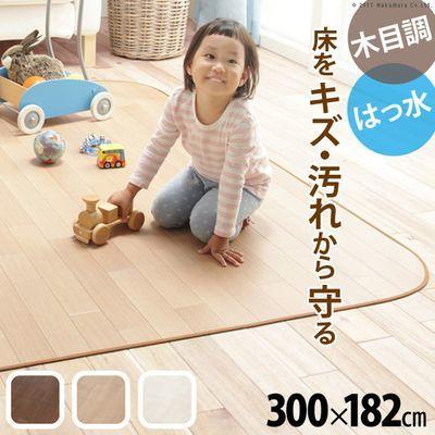 ナカムラ Fine ファイン 木目調防水ダイニングラグ 300x182cm (ホワイト) 61600018wh