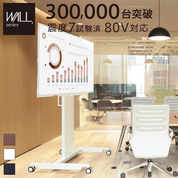 ナカムラ WALL PRO ACTIVE ウォールプロ アクティブ 自立型TVスタンド 移動式 (サテンブラック) i-3600188bk